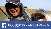 菊元俊文 facebook