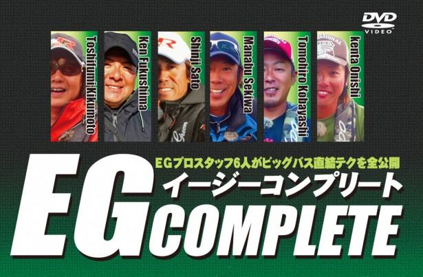 eg-complete-tallcase [更新済み]