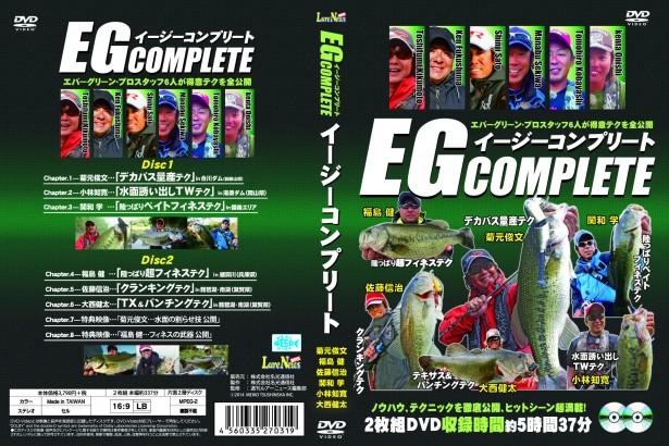 EGコンプリートパッケージ