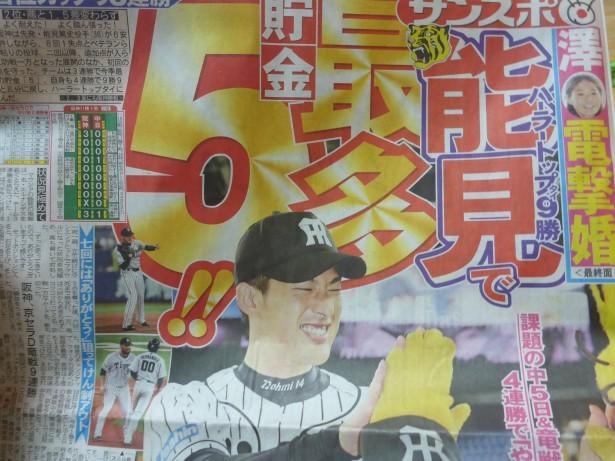 阪神3連勝