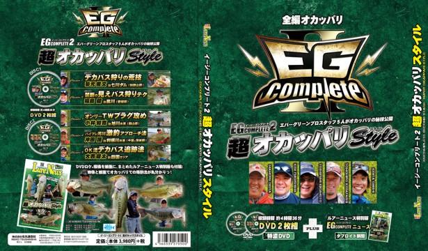 EG2-ボックス-パケ表裏